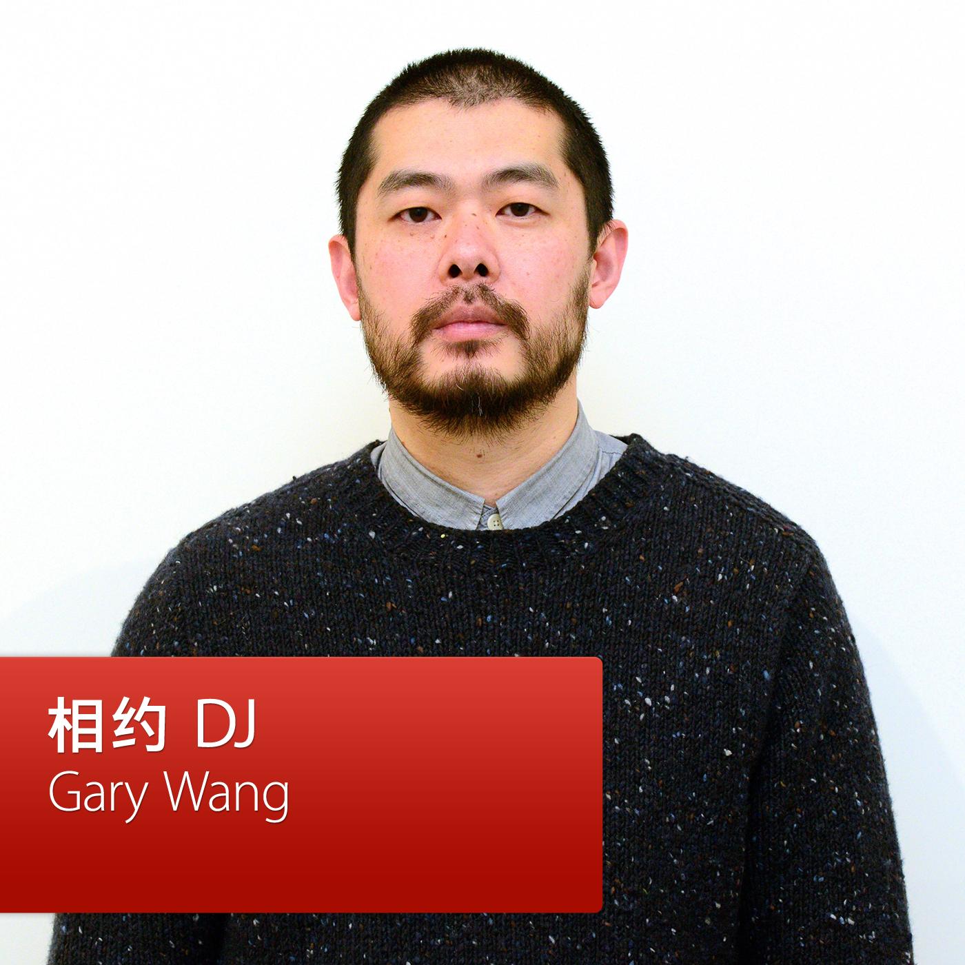 Gary Wang: 相约 DJ