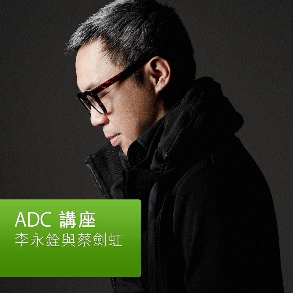 李永銓與蔡劍虹:ADC 講座