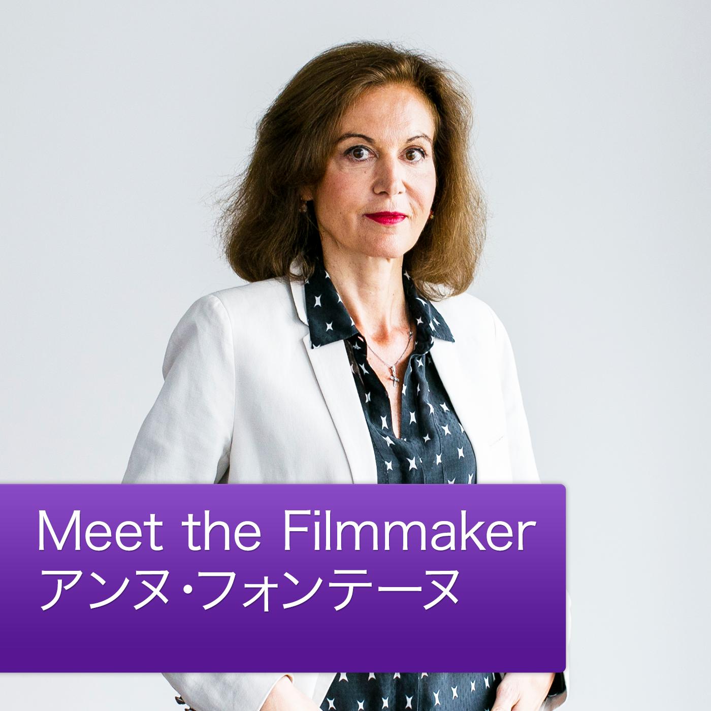 Meet the Filmmaker:アンヌ・フォンテーヌ