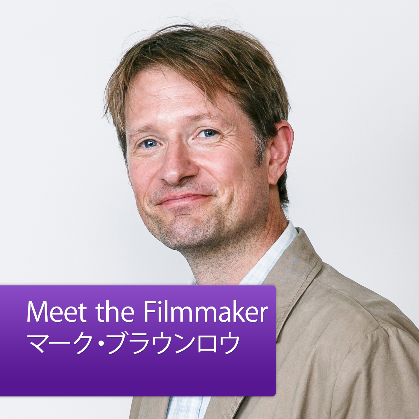 Meet the Filmmaker:マーク・ブラウンロウ