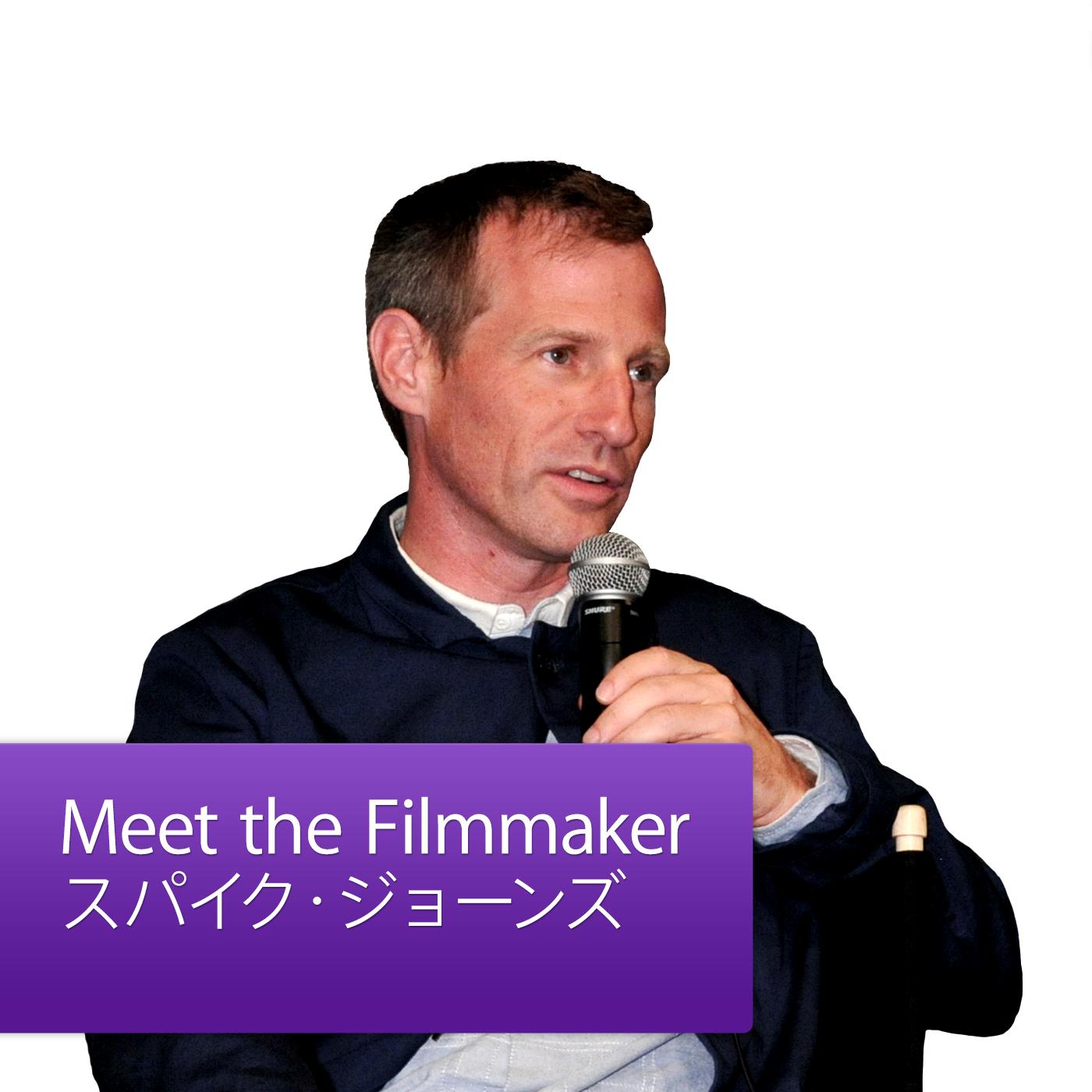 スパイク・ジョーンズ : Meet the Filmmaker