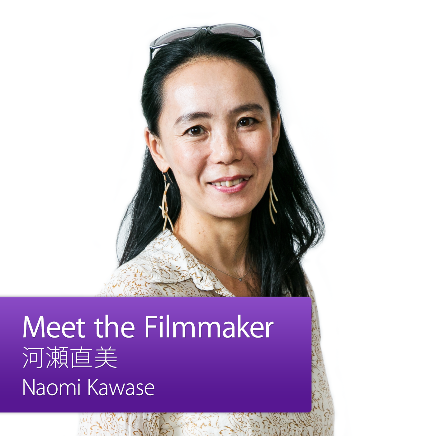 河瀨直美  Naomi Kawase: Meet the Filmmaker