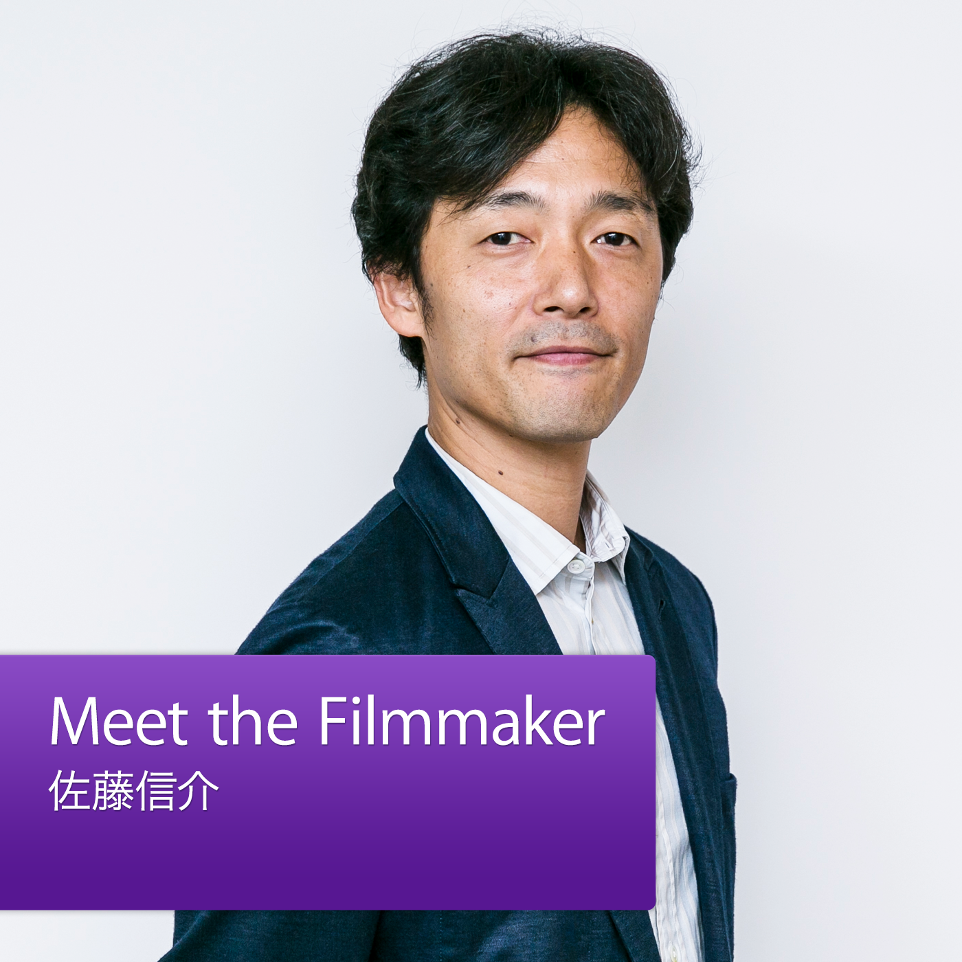 Meet the Filmmaker:佐藤信介