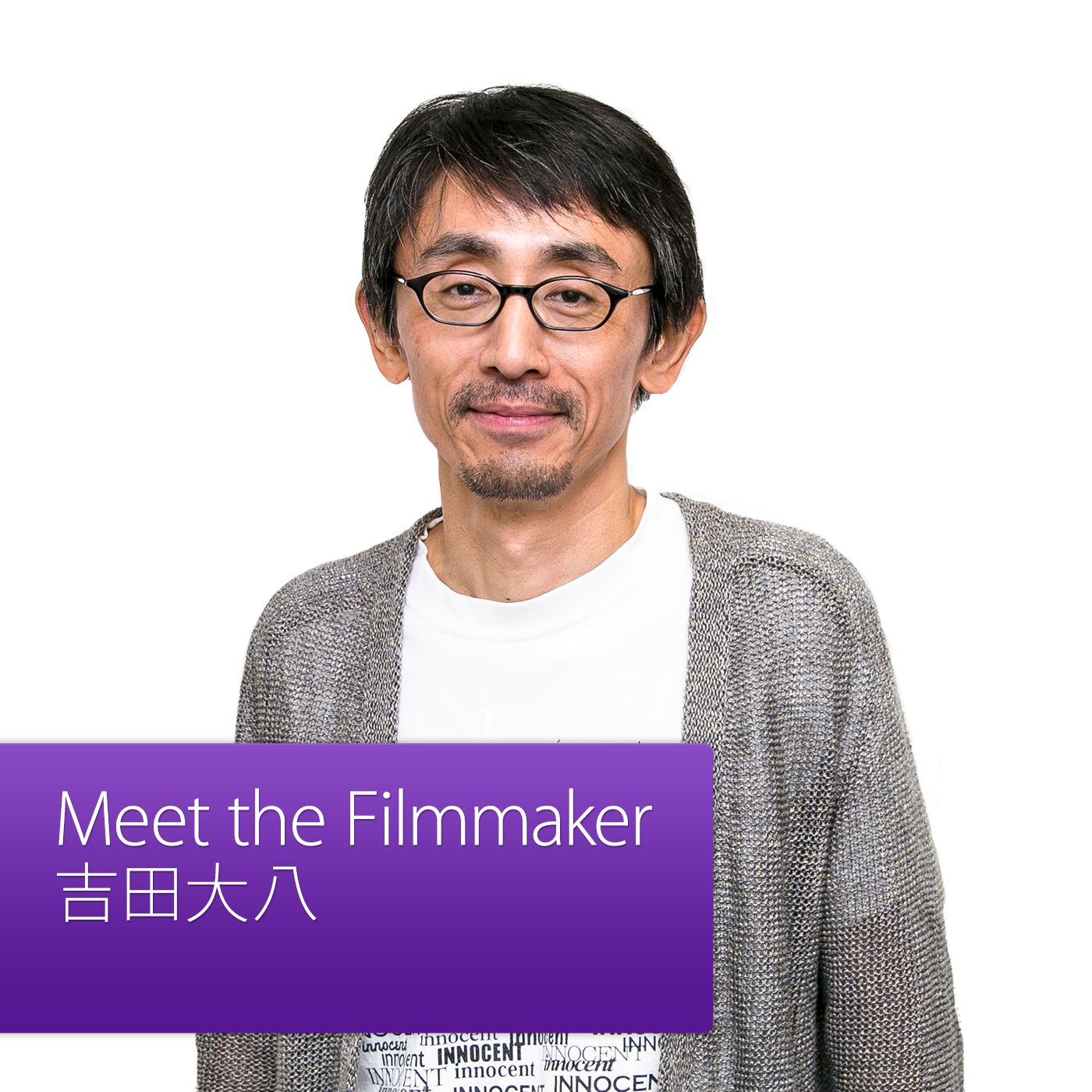 吉田大八: Meet the Filmmaker