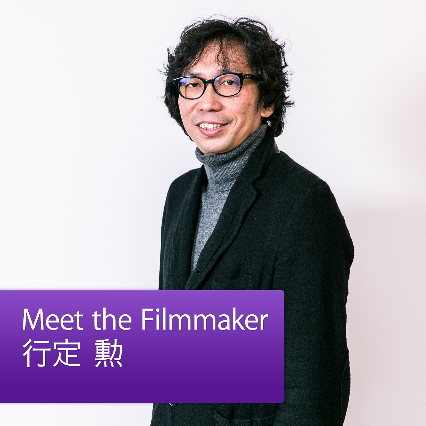 Meet the Filmmaker:行定勲