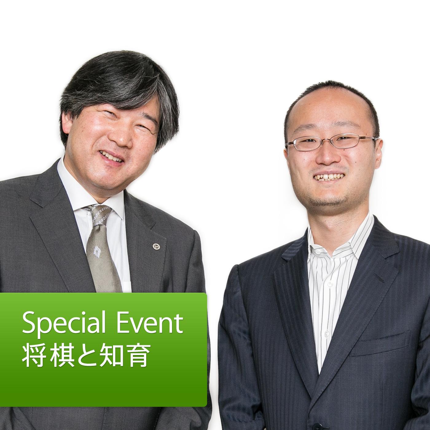渡辺明 x 吉田茂 将棋と知育: Special Event