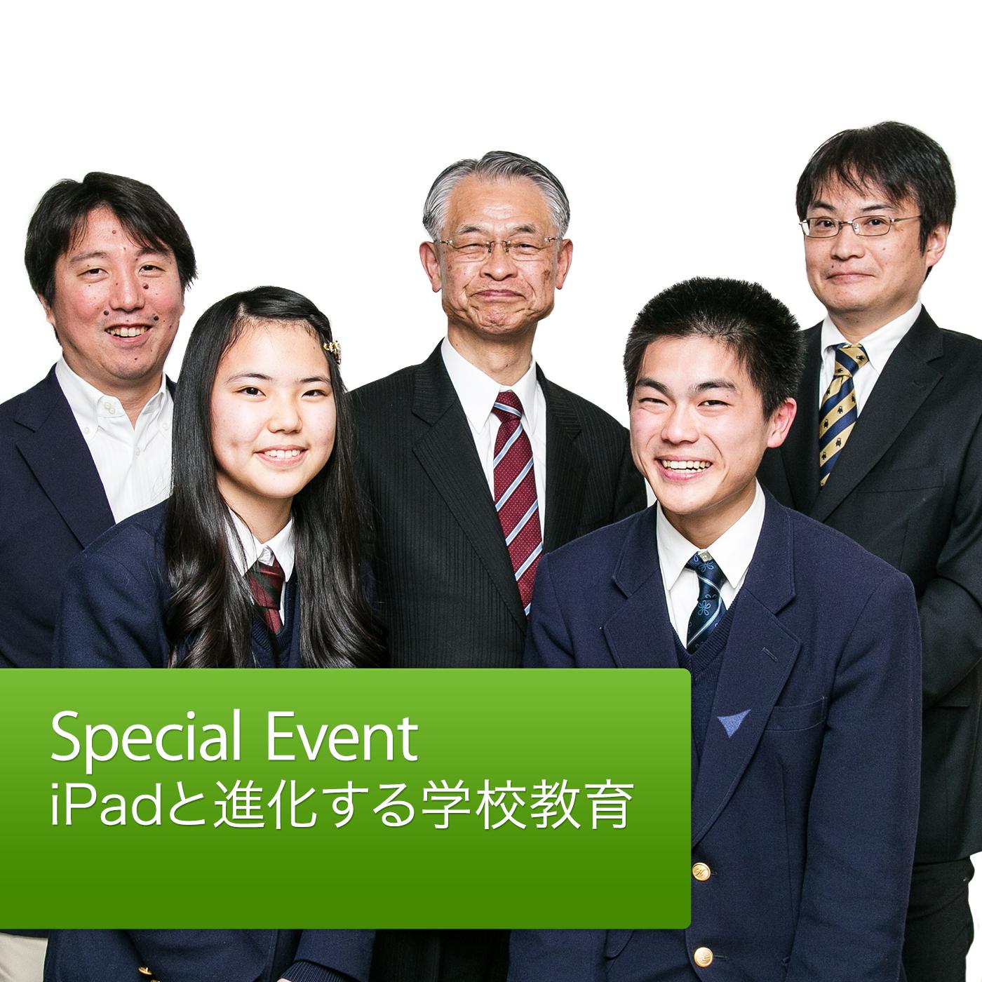 iPadと進化する学校教育 - 近畿大学附属高等学校 : Special Event