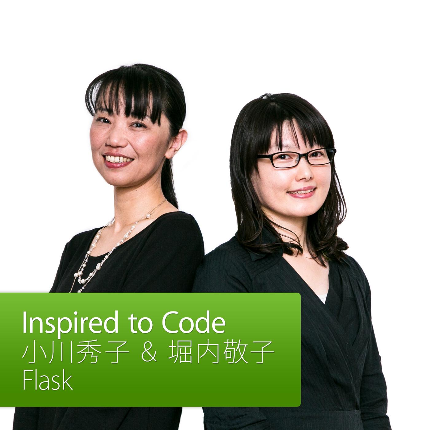 小川秀子 & 堀内敬子(Flask): Inspired to Code