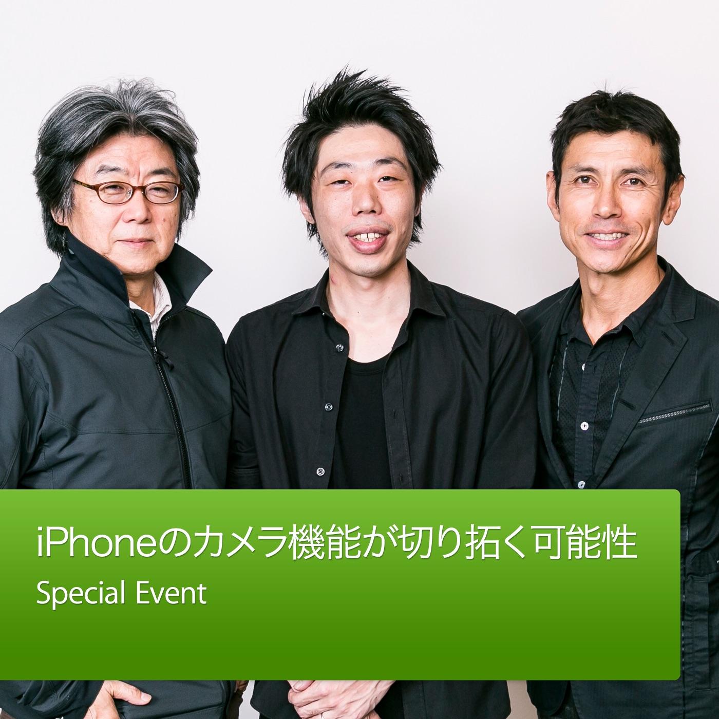 iPhoneのカメラ機能が切り拓く可能性 : Special Event